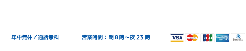 家の鍵・車・バイク・金庫は松戸市の鍵業者が出張します